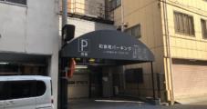 和泉町パーキング